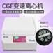 北弘CGF/PRF離心機血清分離美容離心機脂肪提純變速冷凍離心機牙/骨科