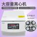 北弘TD5D大容量實驗室用離心機500/750ml