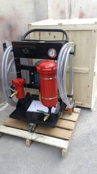河南新乡滤油机厂家LYC-50A移动滤油机国海滤器直供