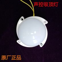 供应楼道灯开关更换改造声控吸顶灯EMC声控模块灯感应灯