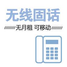 東莞聯通無線固話,聯通無線座機,聯通無線電話辦理