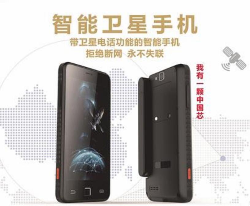 天通智能终端(卫星电话)S601