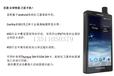 全球首款卫星智能手机ThurayaX5-Touch全球微信对讲,户外探险微信支付更安全262g