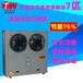 天维空气能热泵热水器家用7匹供暖?#20302;?#20027;机空气能热泵OEM