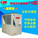 10匹北方煤改电空气能热泵供暖主机静音王