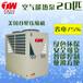 20匹天维空气能热泵采暖系统空气源热泵中央热水机