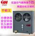 5匹低溫空氣能熱泵熱水器商用空氣能熱泵中央熱水系統