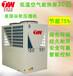 低溫空氣能熱泵熱水器商用30匹空氣能熱泵中央熱水系統
