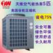 空气能热泵大棚种植保温?#20302;?匹顶出风空气能热泵大棚恒温器