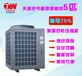 空气能热泵中央热水系统商用5匹家庭空气能热泵采暖系统