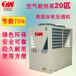 空气能热泵大棚种植恒温系统20匹商用空气能热泵温室大棚供暖系统