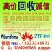 回收烽火XG8A_高价求购烽火EC8B_XG8A光纤设备