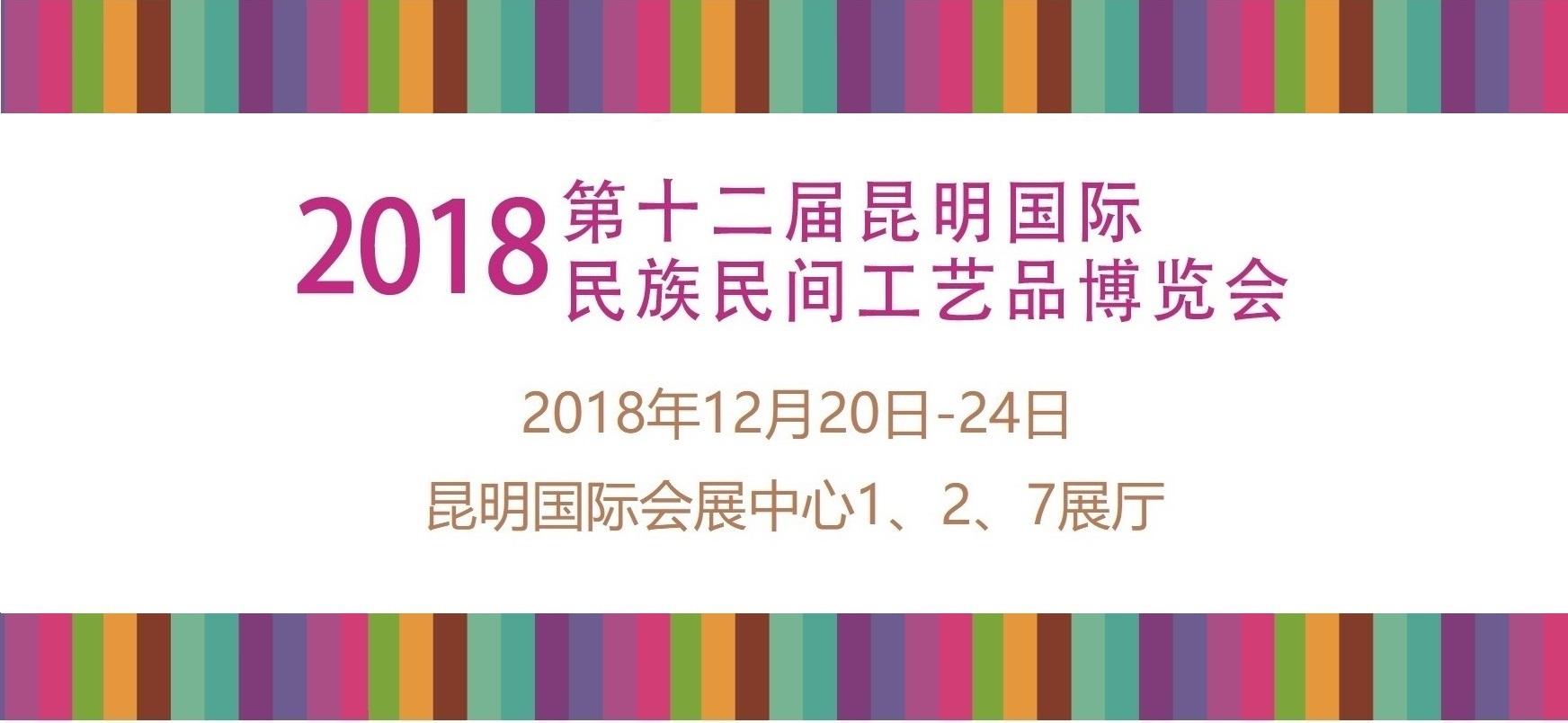2018第十二届昆明国际民族民间工艺品博览会