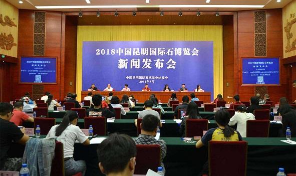 2019第十三届昆明国际石博览会