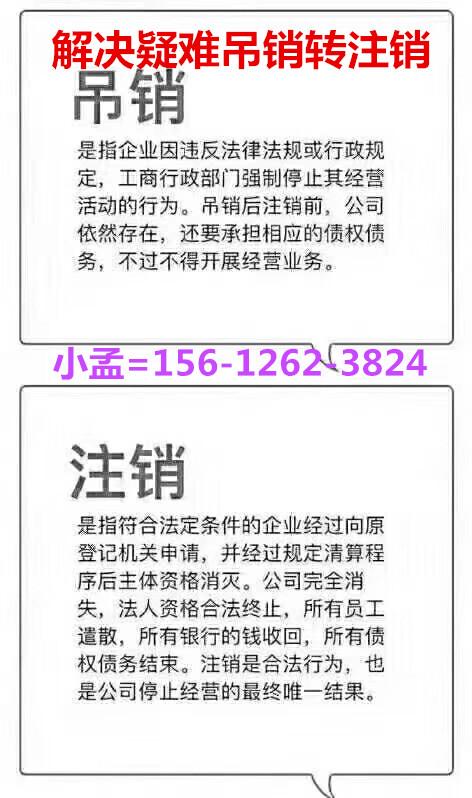 北京郊区公司吊销