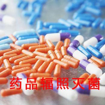 广州食品长沙药品湘潭江门医疗器械化妆品辐照灭菌消毒杀虫中心图片1