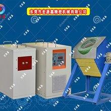 上海中频熔炼炉订购宏源鑫70KW中频设备值得信赖