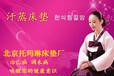 托瑪琳負離子磁療床墊的功效、納瑙托琳磁療床墊、北京托瑪琳床墊廠: