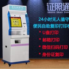 自助复印设备/智能自助复印机价格/自助投币复印机图片