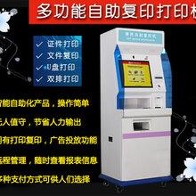 自助復印系統/自助復印終端/自助打印復印機圖片