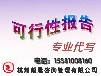杭州上城区代编写农业种植业可行性报告私人定制
