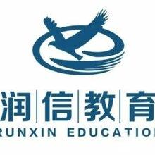 杭州润信教育,职业资格证书,落户,公租房申请