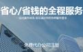 郑州注册公司后是在行政服务大厅刻章吗