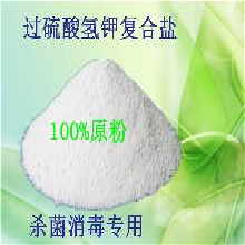 辽宁湖南山西安徽天津福建山东四川长春有单过硫酸氢钾复合盐厂家价格
