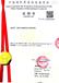 迪慶CO產地證沙特使館認證