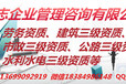 福建建筑公司转让、漳州公路桥梁工程、隧道隧道、桥梁基础资质转让