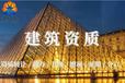 深圳建筑企業施工資質轉讓辦理,公路工程總承包資質辦理標準
