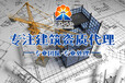 吉林房建市政兩總包轉讓,電力總承包資質代理,專業放心