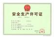 南京公路工程資質代辦辦理,專屬服務!