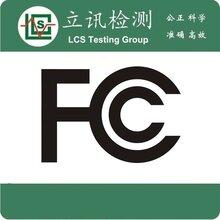 车载无线充FCC认证哪里能做,蓝牙耳机GITEKI认证怎么做?