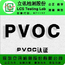 I8智能手环出口乌干达怎么申请PVOC认证