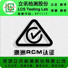 电发棒/卷发棒申请澳洲RCM认证的资料是什么,周期是多长?