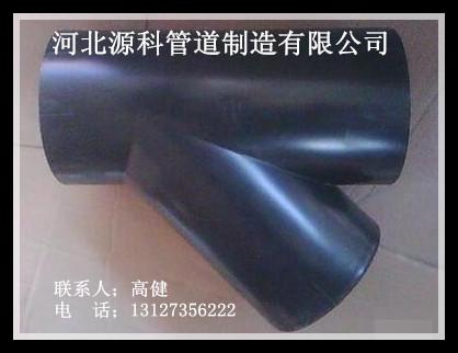 A10645度斜三通源科生产各种材质斜三通