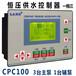 恒壓供水控制器(一體式)
