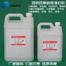 透明环氧灌封胶TYH230环氧树脂AB灌封胶东莞透明环氧AB胶水厂图片