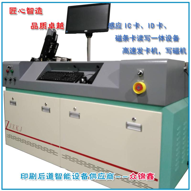 智能卡设备自动化制卡设备高速写磁机全自动写磁机会员卡写磁机磁卡写磁机