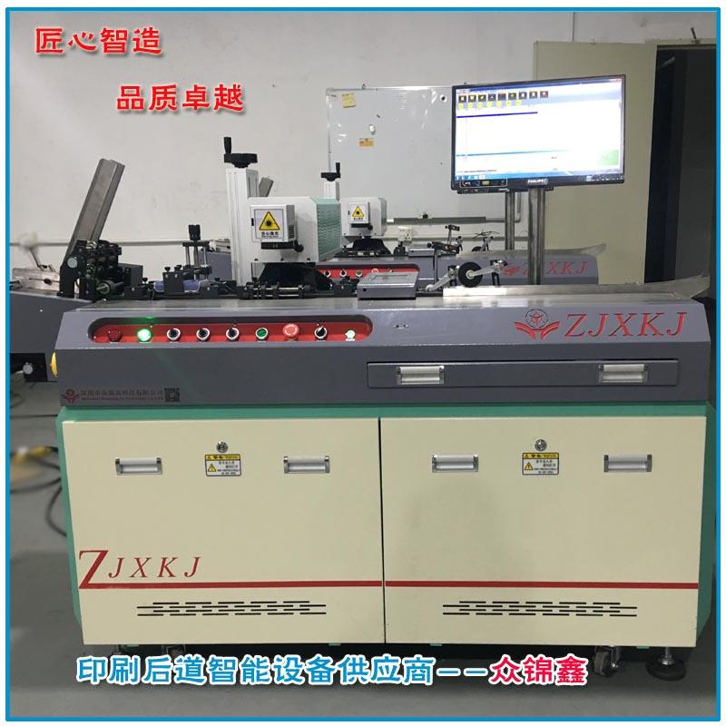 IC卡检测机激光打码机制卡设备全自动激光打标机众锦鑫激光机
