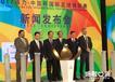 開合蓮花球啟動儀式出租北京音響LED大屏租賃