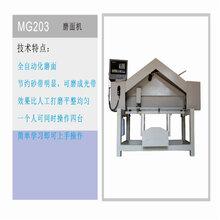 沐金廠家供應專業生產不銹鋼餐具拋光機外圓拋光機圖片