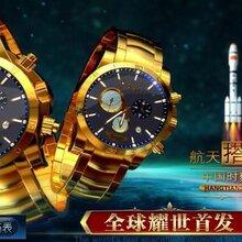 航天搭载金钻对表价格及图片图片