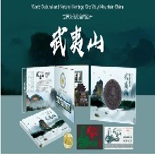 世界文化和自然遗产《武夷山》邮币珍藏册