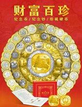 财富百珍十年纪念币
