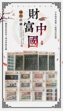 财富中国钱币珍藏册
