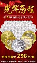 中华钱币巨作《光辉历程》盛世纪念币大全