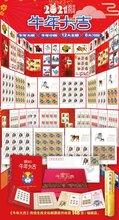 2021《牛年大吉》传统生肖文化邮票册