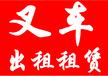 潍城区叉车出租、租赁、包租转让、吊装平台出租